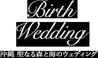Birth Wedding 聖なる森と海のウェディング